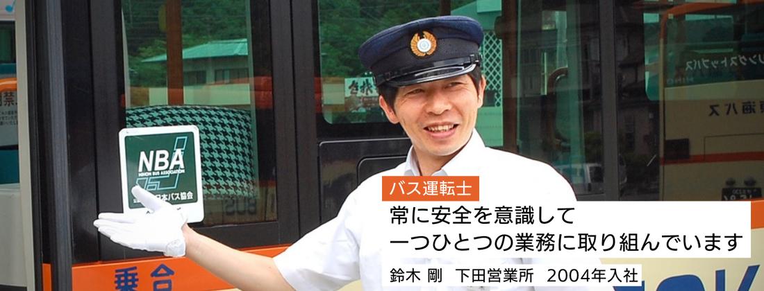 鈴木さん(角ゴ) 1100