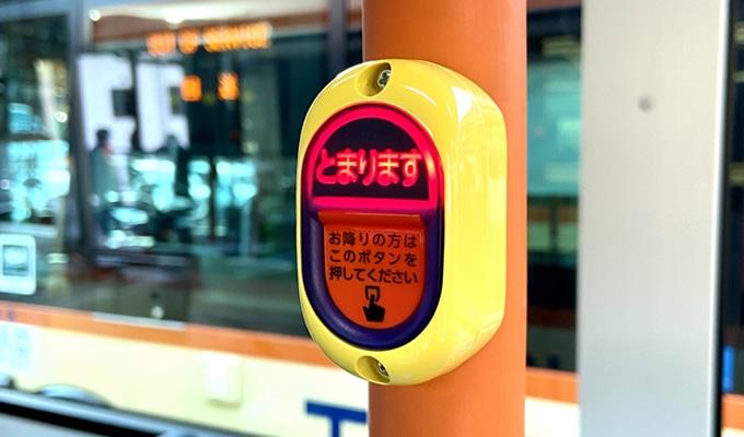 目的地の案内があったら、降車ボタンを押す
