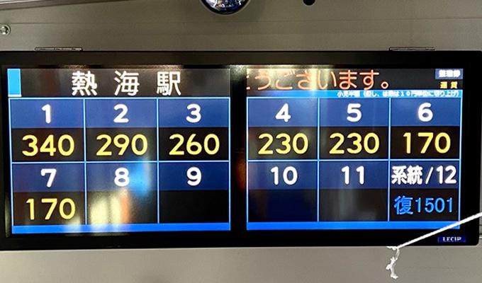 整理券の整理番号と運賃モニターを確認