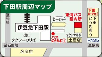 下田駅 乗り場案内
