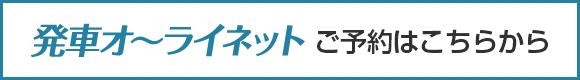 teikan_orainet-banner