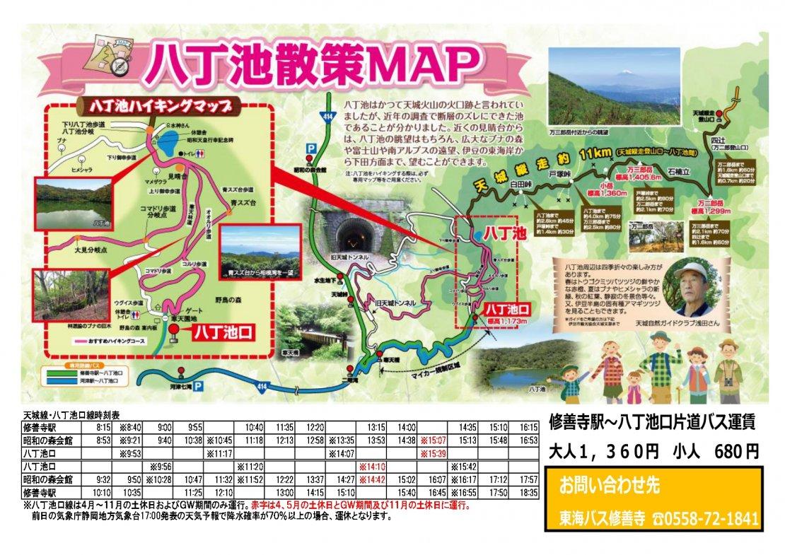 八丁池ハイキングマップ_2021.4.1改訂版