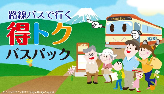 title-tokutoku