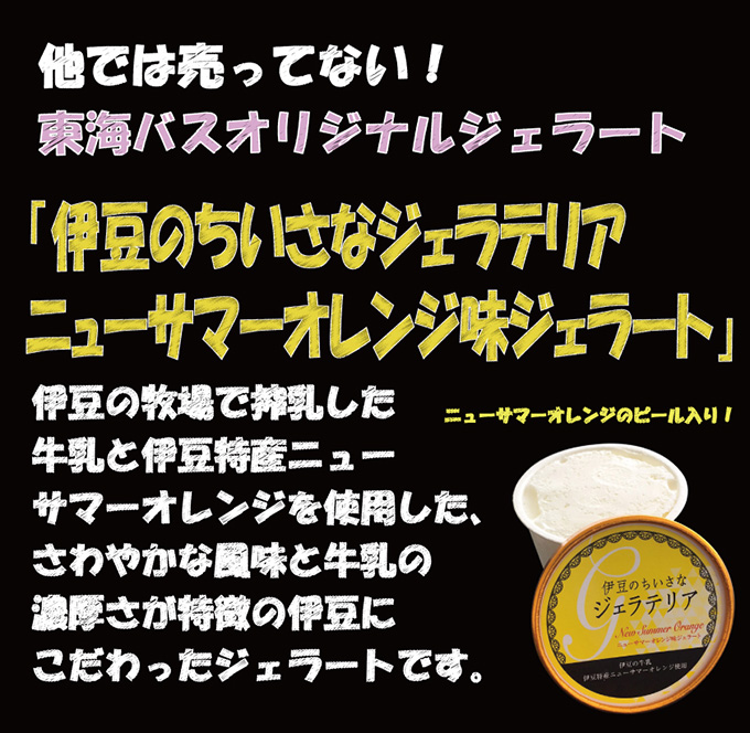 gelato_orijinal(680)